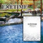 旅行カタログギフト EXETIME エグゼタイム プラチナム 旅行券 ギフト券 ペア旅行