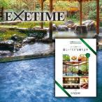 エグゼタイム 10000円コース パート2 EXETIME JTBセレクト 旅行カタログギフト ペア旅行券 ギフト券  旅行ギフト 温泉ギフト