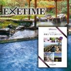 エグゼタイム パート3 20000円コース カタログギフト exetime 旅行券 ギフト券