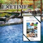 旅行カタログギフト EXETIME エグゼタイム パート4 旅行券 ギフト券 ペア旅行