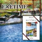 エグゼタイム 50000円コース パート5 EXETIME JTBセレクト 旅行カタログギフト ペア旅行券 ギフト券  旅行ギフト 温泉ギフト