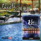 たびもの撰華 極 10万円コース JTBの選べるギフト 旅行カタログギフト ペア旅行券 ギフト券  旅行ギフト 温泉ギフト