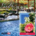 カタログギフト たびもの撰華 椿(つばき) 10000円コース ペア旅行券 ギフト券 旅行ギフト 温泉ギフト