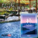 たびもの撰華 柊 30000円コース JTBの選べるギフト 旅行カタログギフト ペア旅行券 ギフト券  旅行ギフト 温泉ギフト