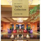 選べる体験ギフト おもてなしの宿 50000円コース 旅行カタログギフト リンベル 旅行券 プレゼント 旅行ギフト