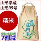 精米 特別栽培米 27kg 山形県産 山形95号 農薬7割減