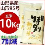 玄米 特別栽培米 10kg 山形県産 山形95号 農薬7割減