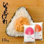 ひとめぼれ 10kg お米 (玄米・白米・無洗米)精米方法選べます