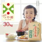 つや姫 30kg (精米後約27kg) 山形県産 特別栽培米 令和元年産 (玄米・白米・無洗米)精米方法選べます