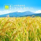 無農薬 コシヒカリ 20kg (5kg×4袋) 山形県庄内産 特別栽培米(化学肥料不使用・農薬不使用) お米 (玄米・白米・無洗米)精米方法選べます