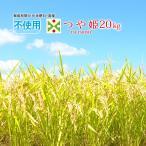 無農薬 米 20kg 山形県 つや姫 (5kgX4袋) 合鴨農法 特別栽培米 (玄米・白米・無洗米)精米方法選べます