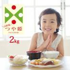 つや姫 2kg 山形県産 特別栽培米 令和2年産 (玄米・白米・無洗米)精米方法選べます