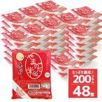 パックご飯 うまかめし 200g×48個 (白米) 山形県産米 レトルトごはん
