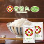 雪若丸 山形 令和2年産 10kg (5kgX2袋) 山形県産 (玄米・白米・無洗米)精米方法選べます