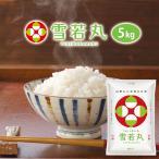 雪若丸  5kg 山形県産 令和2年産 (玄米・白米・無洗米)精米方法選べます