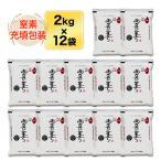 お米 30kg 秋田県産 あきたこまち 30kg (2kg×15袋)平成28年(2016年) 送料無料