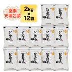 新米 お米 広島県産 ひとめぼれ 30kg (2kg×15袋)平成29年(2017年)