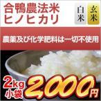 お米 合鴨米 熊本県産 ヒノヒカリ 白米 2kg 令和元年産(2019年)