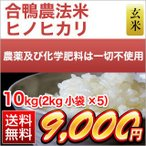 お米 10kg 玄米 合鴨米 熊本県産 ヒノヒカリ 10kg (2kg×5袋) 令和元年産(2019年) 米袋は真空包装