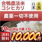お米 合鴨農法米 熊本県産 コシヒカリ 10kg (2kg×5袋) 特A評価 令和2年(2020年) 白米・玄米選択
