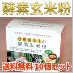 合鴨農法米(無農薬)の酵素玄米粉(4g×30本入り)×10個 送料無料