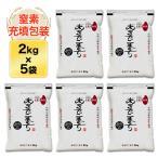 お米 10kg 秋田県産 あきたこまち 10kg (2kg×5袋)令和元年産(2019年)