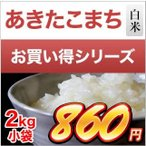 お米 2kg 秋田県産 あきたこまち 米 令和元年産(2019年)