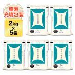 お米 青森県産 青天の霹靂 10kg(2kg小袋×5) 平成28年(2016年) 特Aランク