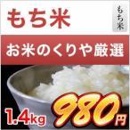 お米 もち米 熊本県産 ひよくもち 1.4kg 平成30年(2018年)