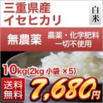お米 10kg 三重県産 イセヒカリ 10kg (2kg×5袋) 白米 【送料無料】 平成28年(2016年)