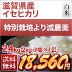新米 お米 滋賀県産 イセヒカリ 白米 玄米 30kg (2kg×15袋) 平成29年(2017年) 減農薬