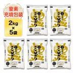 新米 兵庫県豊岡産 コシヒカリ(コウノトリ米) 10kg(2kg×5袋)  特別栽培米 平成29年度産