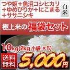 お米 魚沼コシヒカリ + ゆめぴりか + つや姫 + ササニシキ + にこまる 10kg(2kg×各銘柄1袋ずつ) 平成27年(2015年)