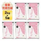 お米 10kg (2kg×5袋) 石川県能登産 ミルキークイーン 平成29年(2017年) 新米