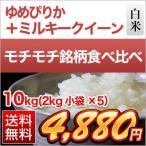 お米 送料無料 北海道産ゆめぴりか 特Aランク 6kg(2kg×3袋) + 石川県産ミルキークイーン 4kg(2kg×2袋) 米 平成27年(2015年)