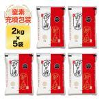 ショッピング新潟 白米 10kg 新潟県産 新之助 10kg(2kg×5袋)平成29年(2017年)