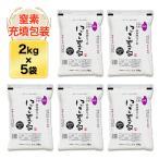 お米 10kg 高知県産 にこまる 10kg(2kg×5袋) エコファーマー認定米 送料無料 平成28年(2016年) 特Aランク