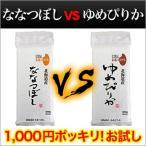北海道産ゆめぴりか 特Aランク +北海道産ななつぼし 特Aランク 食べ比べ 白米300g(2合)×2