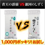 青森県産青天の霹靂 特Aランク + 熊本県産 森のくまさん 食べ比べ 白米300g(2合)×2