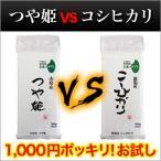 新米 山形県産つや姫 特Aランク + 新潟県産 コシヒカリ 特Aランク 食べ比べ 白米300g(2合)×2
