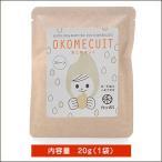 3大アレルゲン不使用。乳製品 小麦 卵 グルテンフリー 香川県産米粉100%使用の健康菓子 ビスケット風焼き菓子「おこめケット」×12袋入り 送料無料