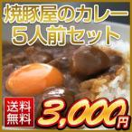 焼豚屋のカレー5人前セット(オコメール3パック+カレー5パック) 平成28年(2016年) 送料無料