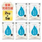 無洗米 くりやの無洗米 10kg (2kg×5袋) 令和元年産(2019年)