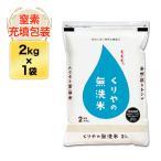 無洗米 くりやの無洗米 2kg 2020年(令和2年)産