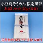 小豆島手延素麺 「島の光」 高級限定品 黒帯 お試しセット 50g×5束 送料無料 ゆうパケット便
