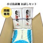 【米同梱専用】小豆島手延素麺 「島の光」 高級限定品 黒帯 お試しセット 50g×10束