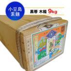小豆島手延素麺 「島の光」 高級限定品 黒帯 9kg (50g×180束)  送料無料
