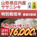 新米 お米 30kg 山形県庄内産 ササニシキ 30kg (2kg×15袋) 平成29年(2017年)