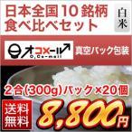 お米 日本全国10銘柄食べ比べセット (2合300g×20パック)