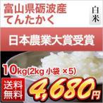 お米 新米 富山県 砺波産 てんたかく 10kg(2kg×5袋) 送料無料 28年度産 白米